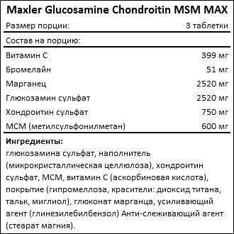 Состав Maxler Glucosamine Chondroitin MSM MAX