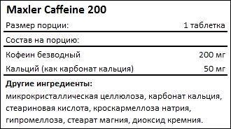 Состав Maxler Caffeine 200