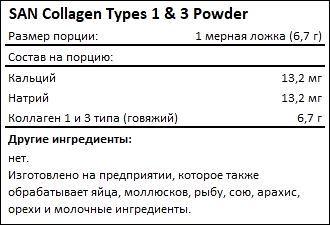 Состав SAN Collagen Types 1 3 Powder